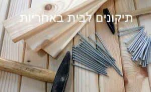 תיקונים לבית עם אחריות
