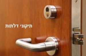 תיקוני דלתות