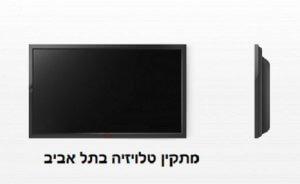 מתקין טלויזיה בתל אביב