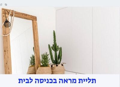 תליית מראה בכניסה לבית - איך לתלות מראה על הקיר